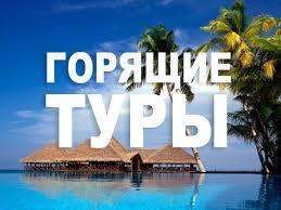 goryashhye-tury-yz-dnepra