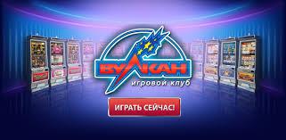 russkyj-vulkan-onlajn-kazyno-s-ygrovymy-avtomatamy-besplatno-y-bez-regystratsyy