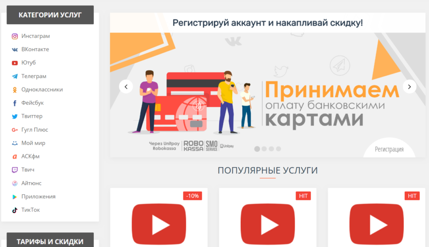 kak-uvelychyt-chyslo-prosmotrov-rolykov-na-youtube-raskrutka-yutub-ot-smoservice