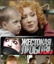 fylm-zhestokaya-lyubov-y-drugye-fylmy-y-seryaly
