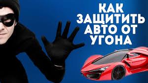 kak-obezopasit-svoy-avtomobil-ot-ugona